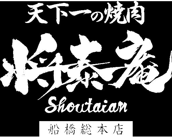 将泰庵 ロゴ